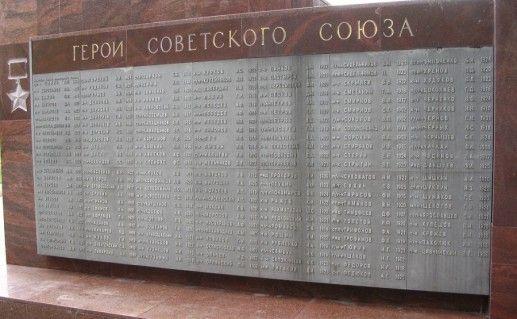 фотография мемориала боевой славы томичей
