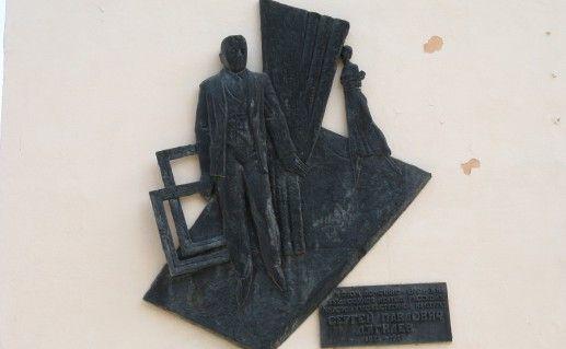 фотография мемориальной таблички на пермском музее Дягилева