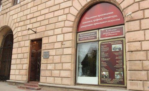 музей Машкова в Волгограде фото