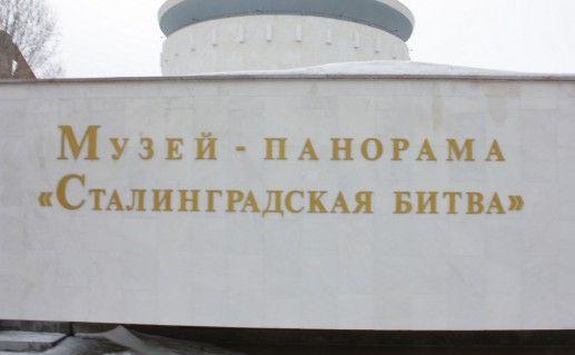 фотография музея-панорамы Сталинградская битва в Волгограде
