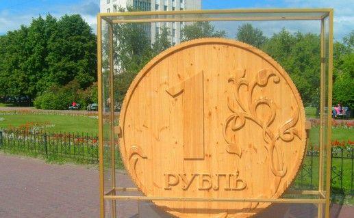 томский памятник рублю фотография