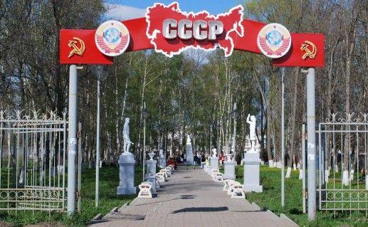 парк советского периода в Тутаеве фото