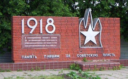 фото памятника жертвам 1918 года в Павловском Посаде