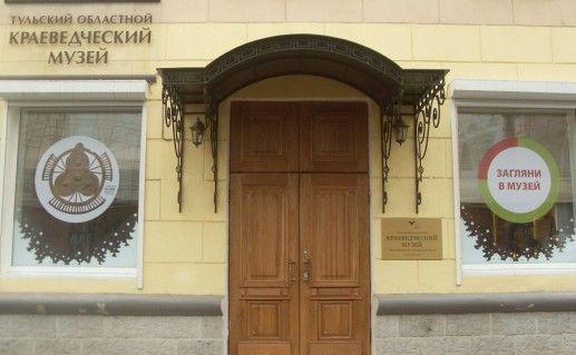 фотография Тульского краеведческого музея