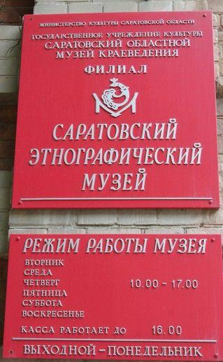 саратовский этнографический музей фотография