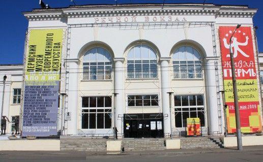 музей современного искусства в Перми Permm фото