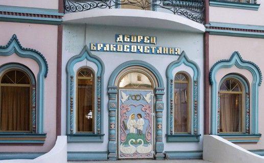 московский дворец бракосочетани № 5 в Москве