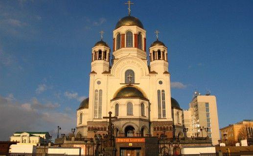 фотография екатеринбургского Храма на Крови