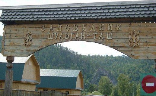 фото заповедника Шульган-Таш в Башкирии