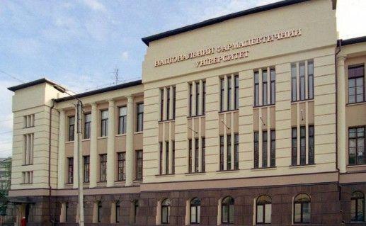 фотография национального фармацевтического университета в Харькове