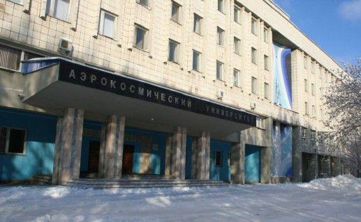 самарский государственный аэрокосмический  университет фотография