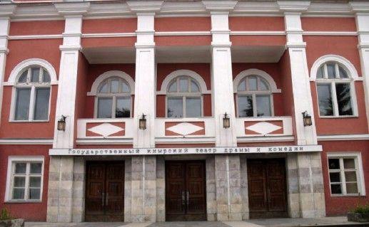 фотография вида вблизи на Кимрский драматический театр
