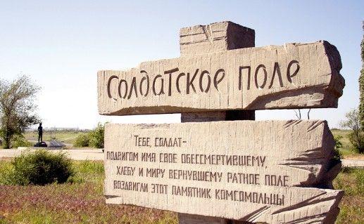 фото военно-мемориального кладбища Россошки