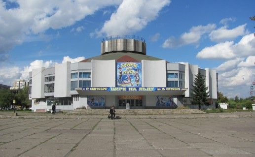 Цирк в городе Магнитогорске фото