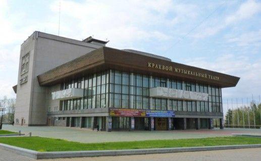 Хабаровский краевой музыкальный театр фото