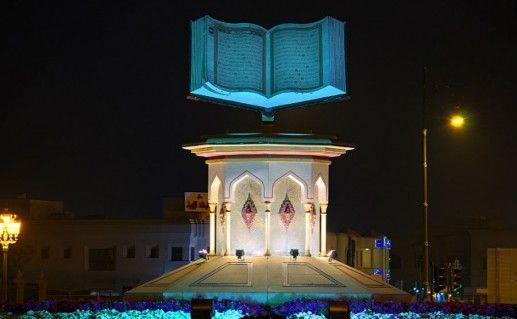 Памятник Корану в Шарджи фото