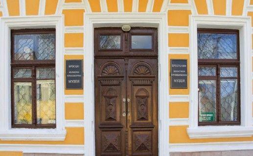 Брестский областной краеведческий музей фото