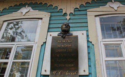 фото дома-музея Лескова в Орле