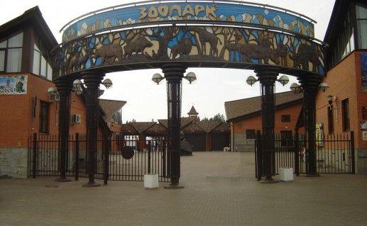 Ижевский зоопарк фотография