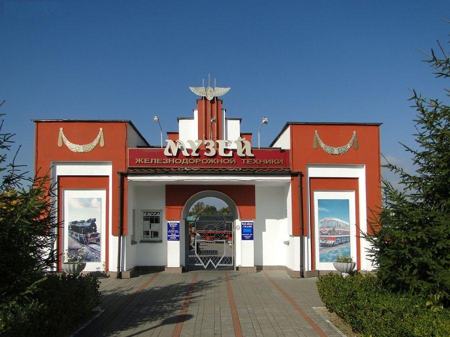 музей железнодорожной техники в Бресте фотография