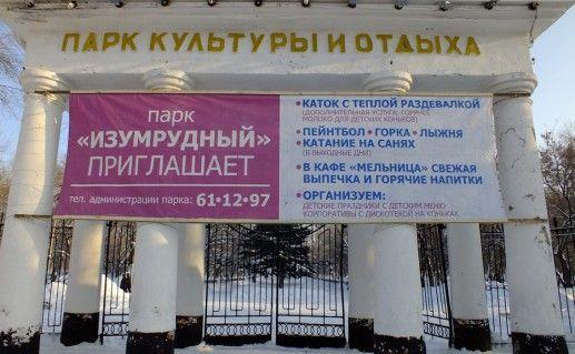 Изумрудный парк в Барнауле фотография