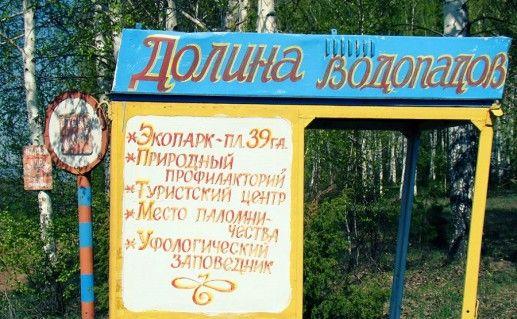 Долина водопадов в Пермском крае фотография