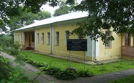 музей-усадьба Боблово в Подмосковье фото