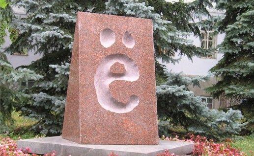 памятник букве  Ё в Ульяновске фото