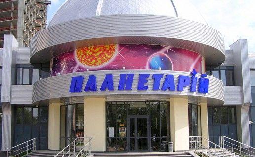 фото планетария в Донецке