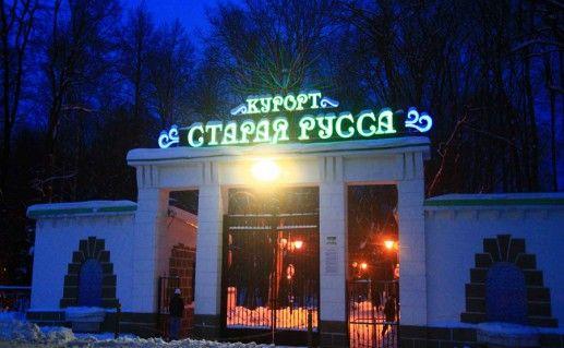 Фотография входа в курорт Старая Русса