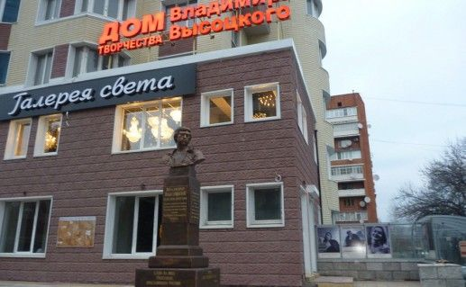 фото дома творчества Высоцкого в Краснодаре