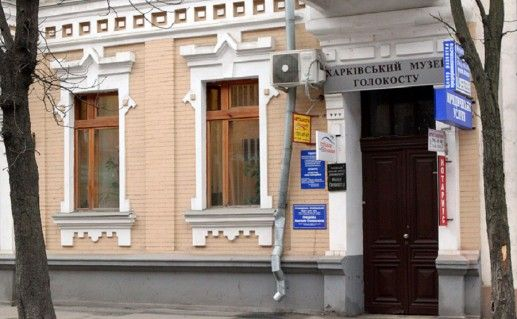 музей холокоста в Харькове фото