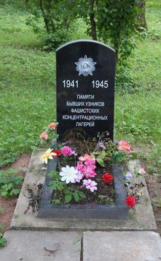 фотография мемориального кладбища в Ивангороде