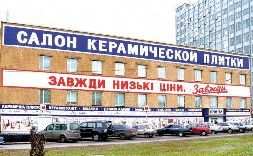 фото харьковского музея керамической плитки