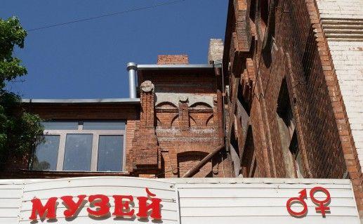 фото музея сексуальных культур в Харькове