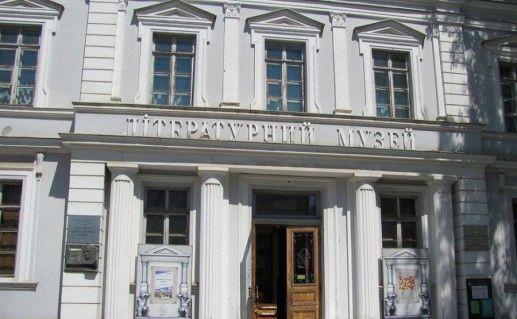 фото государственного литературного музея в Одессе