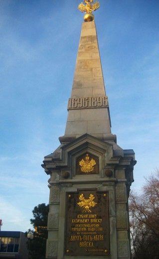фото краснодарского памятника 200-летию казачества