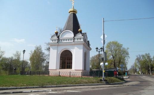 фотография часовни памяти 1812 года в Павловском Посаде