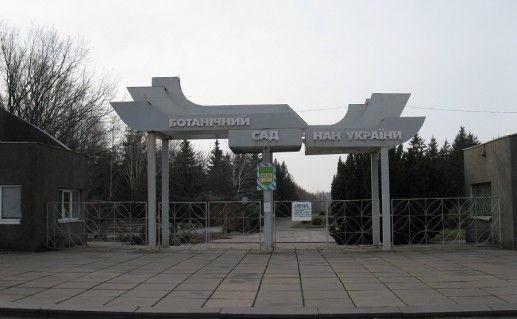 фото криворожского ботанического сада