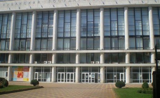 Кубанский государственный университет фотография