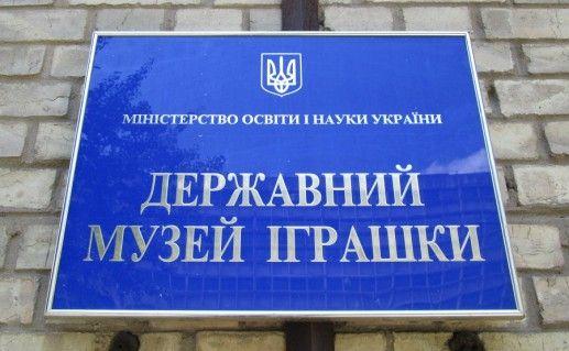 музей игрушки в Киеве фотография