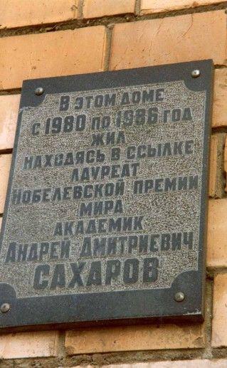 фото музея Сахарова в Нижнем Новгороде