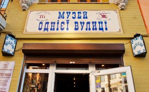 киевский музей одной улицы фотография