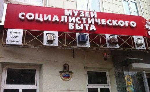 фотография музея социалистического быта в Казани