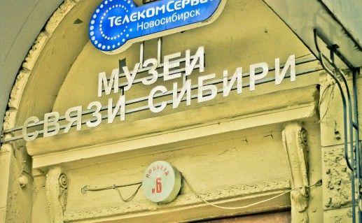музей связи Сибири в Новосибирске фотография