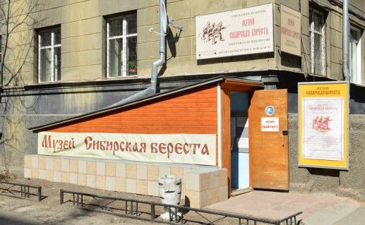 фотография новосибирского музея сибирской бересты