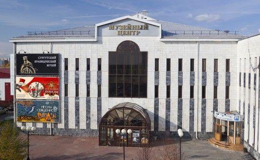 краеведческий музей Сургута фото