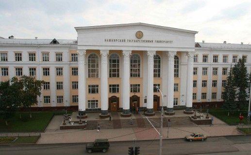 Башкирский государственный университет в Уфе фото