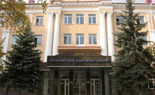 фото Донецкого национального университета