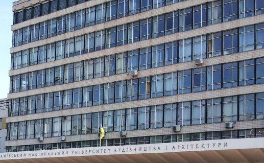 фото Киевского национального университета строительства и архитектуры